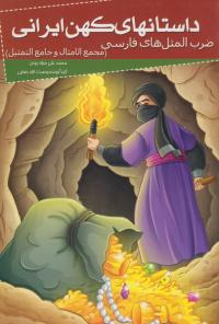 داستان های کهن ایرانی: ضرب المثل های فارسی (مجمع الامثال و جامع التمثیل)