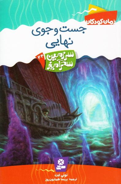 سرزمین سحرآمیز 44: جست و جوی نهایی