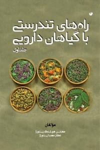 راه های تندرستی با گیاهان دارویی - جلد اول