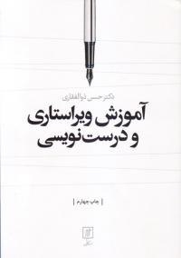 آموزش ویراستاری و درست نویسی