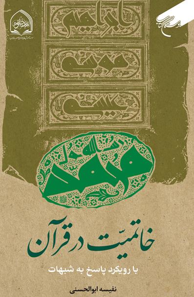 خاتمیت در قرآن با رویکرد پاسخ به شبهات