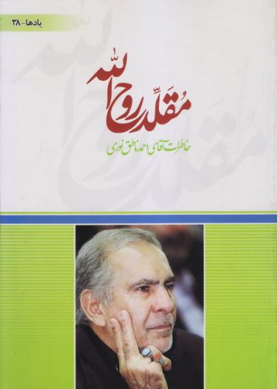 مقلد روح الله: خاطرات آقای احمد ناطق نوری