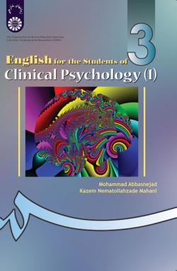 انگلیسی برای دانشجویان رشته روان شناسی بالینی 1