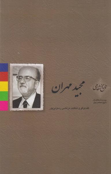 گفت و گو با مجید مهران