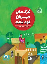 گرگ های مهربان کوه تخت: داستانی از افغانستان