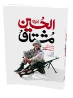 مشتاق الحسین: روایت زندگی شهید مدافع حرم حسین مشتاقی