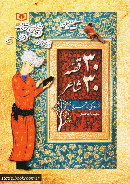 30 قصه، 30 شاعر: از رودکی تا شهریار
