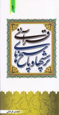 پرسش ها و پاسخ های قرآنی 1
