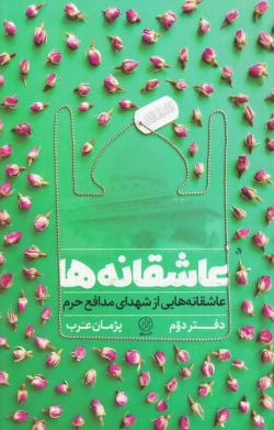 عاشقانه ها: عاشقانه هایی از شهدای مدافع حرم - دفتر دوم