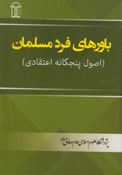 باورهای فرد مسلمان (اصول پنجگانه اعتقادی)