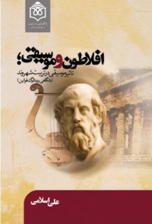 افلاطون و موسیقی؛ تاثیر موسیقی در تربیت شهروند