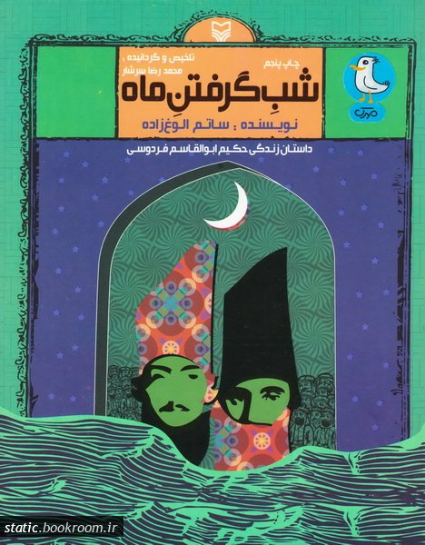 شب گرفتن ماه: داستان زندگی حکیم ابوالقاسم فردوسی