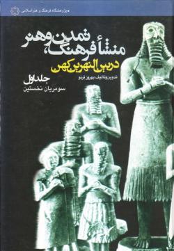 منشا فرهنگ، تمدن و هنر در بین النهرین کهن - جلد اول: سومریان نخستین