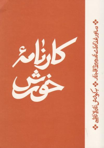 کارنامه خورش: دستور غذاهای نادرمیرزا قاجار