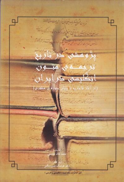 پژوهشی در تاریخ ترجمه متون انگلیسی در ایران (از آغاز قاجاریه تا پایان دوره مظفری)