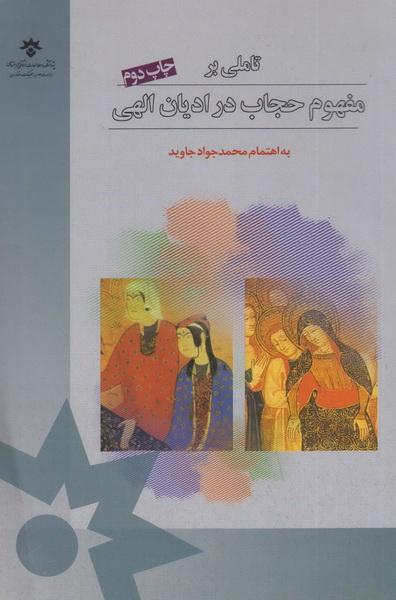 تاملی بر مفهوم حجاب در ادیان الهی