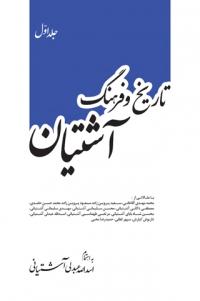 تاریخ و فرهنگ آشتیان (دوره سه جلدی)