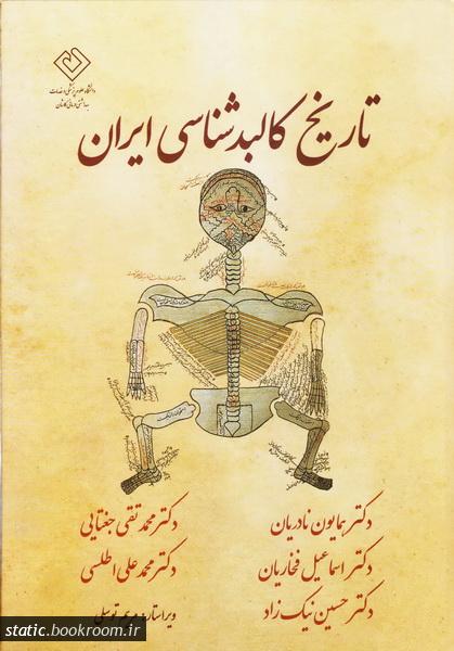 تاریخ کالبدشناسی ایران