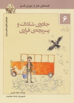 قصه های طنز از تهران قدیم 6: جادوی شکلات و پسربچه فراری