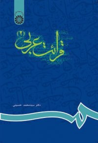 قرائت عربی 2