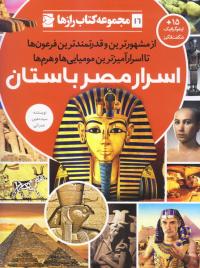 اسرار مصر باستان: از مشهورترین و قدرتمندترین فرعون ها تا اسرارآمیزترین مومیایی ها و هرم ها