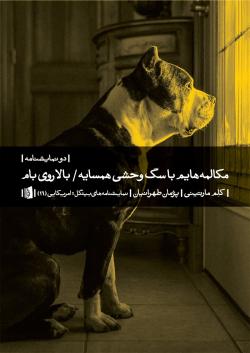 مکالمه هایم با سگ وحشی همسایه، بالا روی بام: دو نمایشنامه