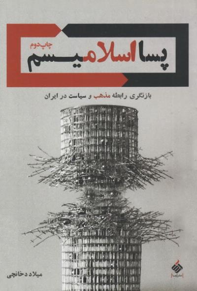 پسا اسلامیسم: بازنگری رابطه مذهب و سیاست در ایران