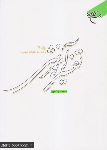 تفسیر آموزشی - جلد نهم: با نگاه به روایات تفسیری