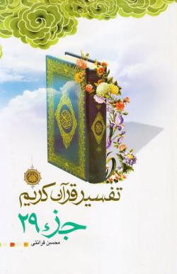 تفسیر قرآن کریم جزء 29