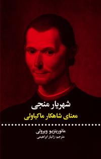 شهریار منجی: معنای شاهکار ماکیاولی