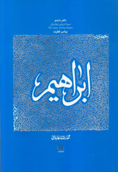 سیره تربیتی پیامبران - دفتر ششم: حضرت ابراهیم علیه السلام