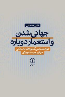 جهانی شدن و استعمار دوباره: موردشناسی کشورهای اسلامی در قرن بیست و یکم