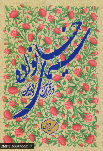سیمای خانواده در قرآن و روایات
