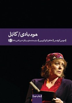 هوم بادی / کابل