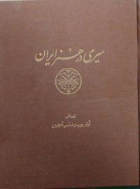 سیری در هنر ایران (دوره پانزده جلدی)