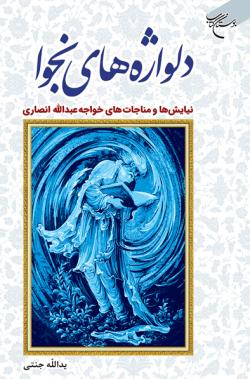 دلواژه های نجوا: نیایش ها و مناجات های خواجه عبدالله انصاری