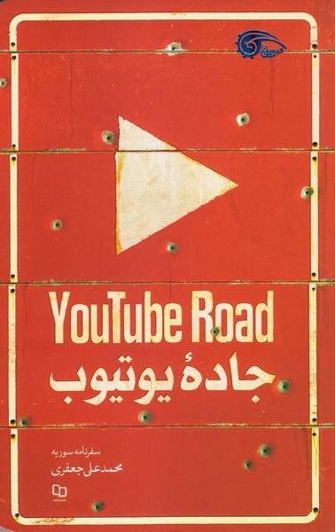 جاده یوتیوب (سفرنامه سوریه)