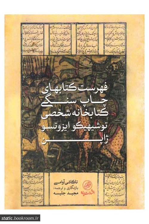 فهرست کتابهای چاپ سنگی کتابخانه شخصی توشیهیکو ایزوتسو (ژاپن)