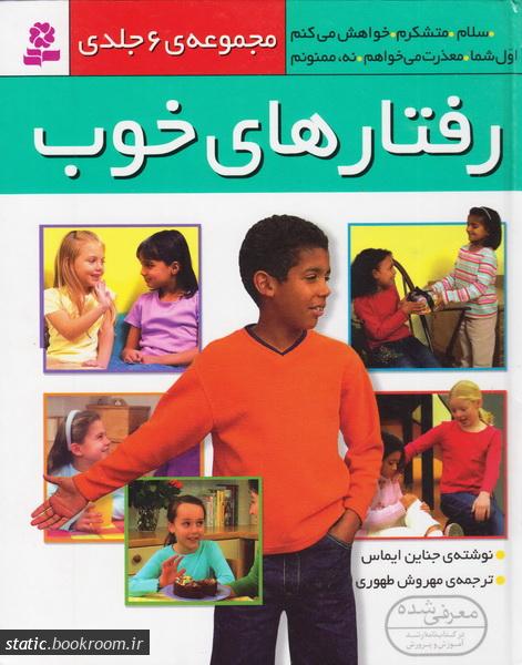رفتارهای خوب (6 جلد در یک مجلد)