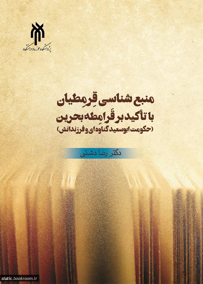منبع شناسی قرمطیان با تاکید بر قرامطه بحرین