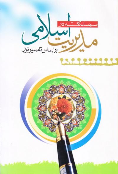 300 نکته در مدیریت اسلامی
