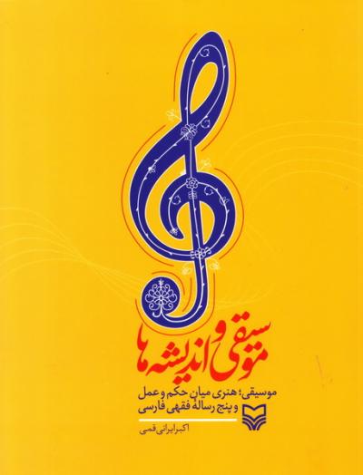 موسیقی و اندیشه ها
