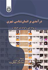 درآمدی بر انسان شناسی شهری