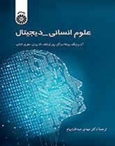 علوم انسانی _ دیجیتال