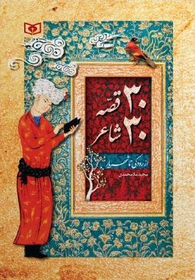 30 قصه، 30 شاعر (از رودکی تا شهریار)