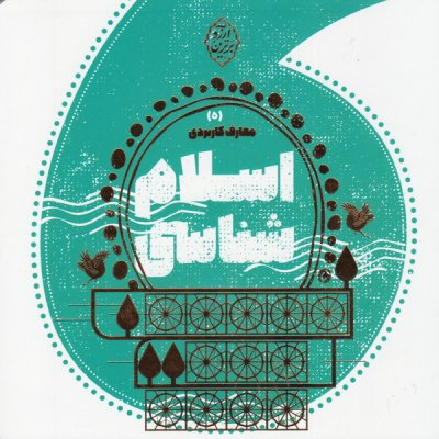 معارف کاربردی 5: اسلام شناسی