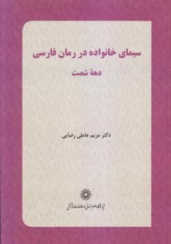 سیمای خانواده در رمان فارسی دهه شصت