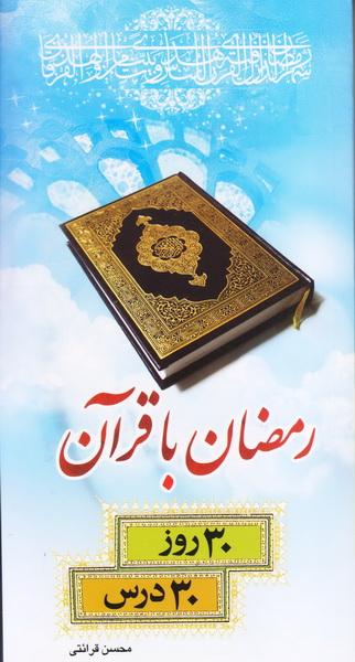 رمضان با قرآن (سی روز، سی درس)