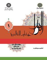 الرائد فی تعلیم اللغه العربیه، کتاب الإنشاء، الجزء الأول (القسم التمهیدی)