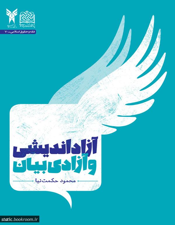آزاداندیشی و آزادی بیان